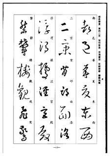 (晋)王羲之草书集字千字文0019书法作品字帖欣赏