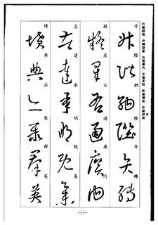 (晋)王羲之草书集字千字文0021书法作品字帖欣赏