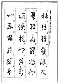 (晋)王羲之草书集字千字文0022书法作品字帖欣赏