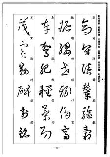 (晋)王羲之草书集字千字文0023书法作品字帖欣赏