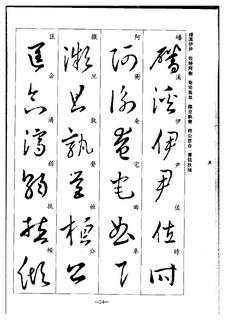 (晋)王羲之草书集字千字文0024书法作品字帖欣赏