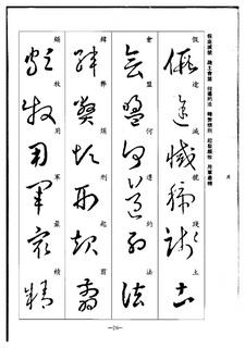 (晋)王羲之草书集字千字文0026书法作品字帖欣赏