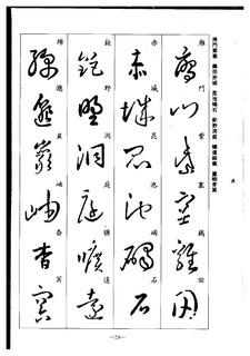 (晋)王羲之草书集字千字文0028书法作品字帖欣赏