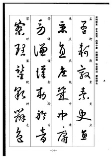 (晋)王羲之草书集字千字文0030书法作品字帖欣赏