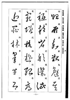 (晋)王羲之草书集字千字文0031书法作品字帖欣赏