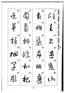 (晋)王羲之草书集字千字文0033书法作品字帖欣赏