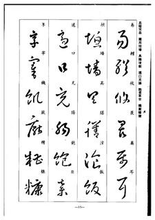 (晋)王羲之草书集字千字文0035书法作品字帖欣赏