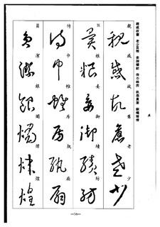 (晋)王羲之草书集字千字文0036书法作品字帖欣赏