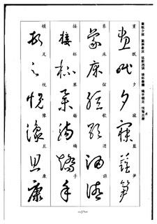 (晋)王羲之草书集字千字文0037书法作品字帖欣赏