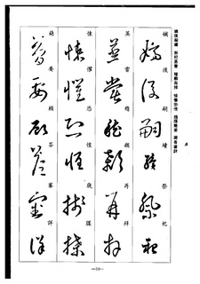 (晋)王羲之草书集字千字文0038书法作品字帖欣赏