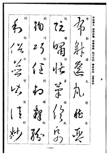 (晋)王羲之草书集字千字文0040书法作品字帖欣赏
