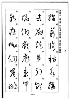 (晋)王羲之草书集字千字文0042书法作品字帖欣赏