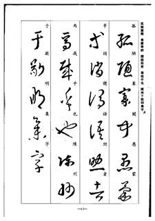 (晋)王羲之草书集字千字文0043书法作品字帖欣赏