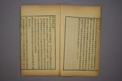 (清)杨守敬编楷法溯源目录卷0005作品欣赏