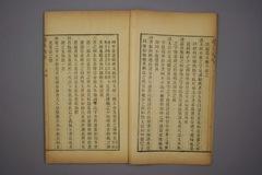 (清)杨守敬编楷法溯源目录卷0006作品欣赏