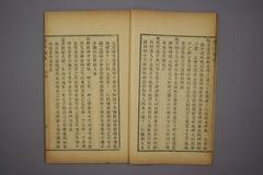 (清)杨守敬编楷法溯源目录卷0008作品欣赏