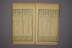 (清)杨守敬编楷法溯源目录卷0010作品欣赏