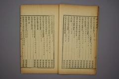 (清)杨守敬编楷法溯源目录卷0013作品欣赏