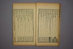 (清)杨守敬编楷法溯源目录卷0020作品欣赏