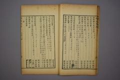 (清)杨守敬编楷法溯源目录卷0023作品欣赏