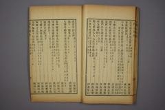 (清)杨守敬编楷法溯源目录卷0030作品欣赏