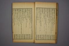 (清)杨守敬编楷法溯源目录卷0031作品欣赏