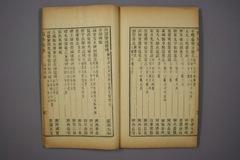 (清)杨守敬编楷法溯源目录卷0034作品欣赏