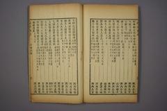(清)杨守敬编楷法溯源目录卷0038作品欣赏