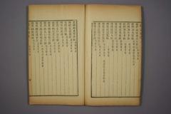 (清)杨守敬编楷法溯源目录卷0044作品欣赏