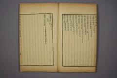 (清)杨守敬编楷法溯源目录卷0045作品欣赏