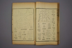 (清)杨守敬编楷法溯源卷一0032作品欣赏