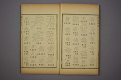 (清)杨守敬编楷法溯源卷二0011作品欣赏