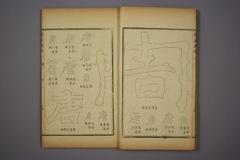 (清)杨守敬编楷法溯源卷二0016作品欣赏