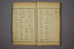 (清)杨守敬编楷法溯源卷二0021作品欣赏