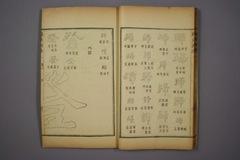 (清)杨守敬编楷法溯源卷二0024作品欣赏