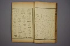 (清)杨守敬编楷法溯源卷二0037作品欣赏