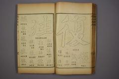 (清)杨守敬编楷法溯源卷二0050作品欣赏