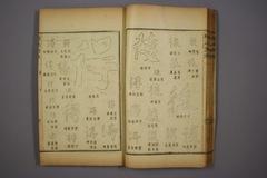 (清)杨守敬编楷法溯源卷二0053作品欣赏