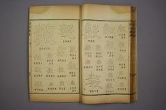 (清)杨守敬编楷法溯源卷三0045作品欣赏