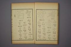 (清)杨守敬编楷法溯源卷四0009作品欣赏