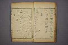 (清)杨守敬编楷法溯源卷四0019作品欣赏