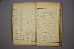 (清)杨守敬编楷法溯源卷四0023作品欣赏
