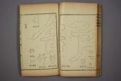 (清)杨守敬编楷法溯源卷四0032作品欣赏
