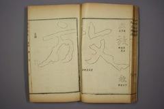 (清)杨守敬编楷法溯源卷四0033作品欣赏