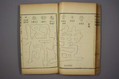 (清)杨守敬编楷法溯源卷四0040作品欣赏