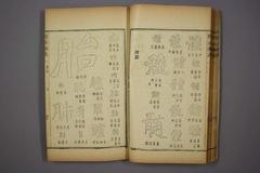 (清)杨守敬编楷法溯源卷四0041作品欣赏