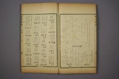 (清)杨守敬编楷法溯源卷四0050作品欣赏