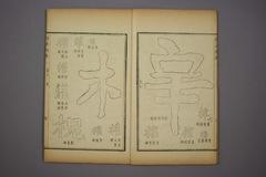 (清)杨守敬编楷法溯源卷六0005作品欣赏