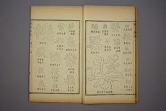 (清)杨守敬编楷法溯源卷六0013作品欣赏