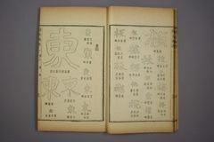 (清)杨守敬编楷法溯源卷六0017作品欣赏